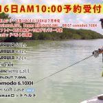 5月16日(水)AM10時から7月中旬&8月末~10月デリバリー分の予約を開始致します!