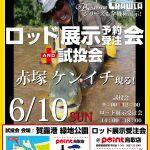 6月10日(日)鳥取県にあるポイント鳥取店様にてFishmanロッド展示受注会&試投会を開催致します。