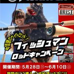トビヌケ新潟店様で「フィッシュマンロッドキャンペーン」開催中です!