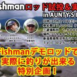 【再告知】「魚野川の釣り宿 アンティーズハウス」でFishmanロッド試投&実釣会を開催致します!