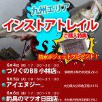 Fishman 営業兼テスターの佐藤が九州エリアのインストアトレイルを行います!
