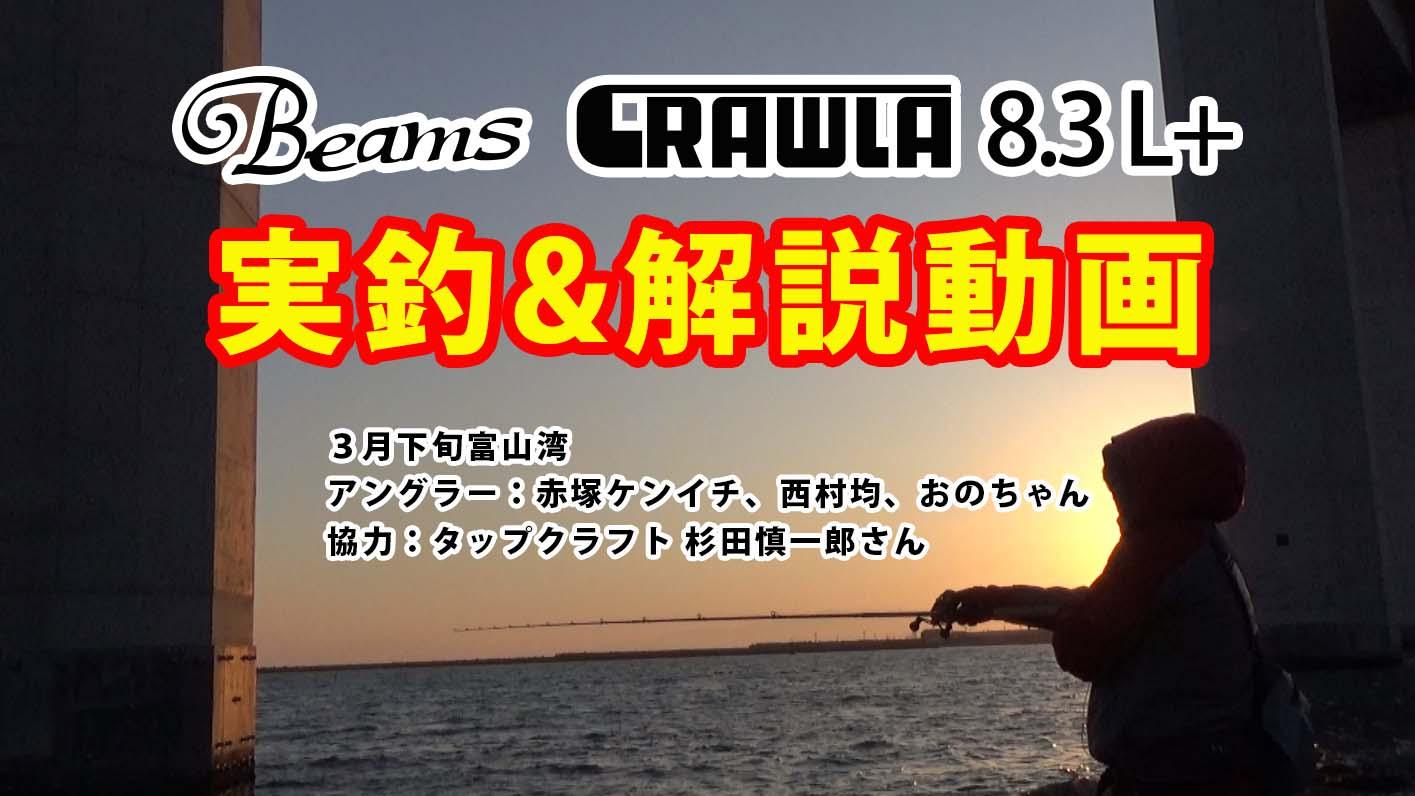 Beams CRAWLA8.3L+(ビームス クローラ)を使用し富山湾のナイトゲームで実釣&解説。