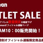 展示品を【限定各1着】アウトレット品として7月2日(月) AM10:00より販売開始致します。