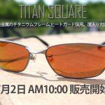 今回は「度付き」対応!Fishmanの偏光グラス チタンスクエア<TITAN SQUARE>の販売を7月2日(月)より開始致します。