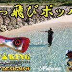 「Fishmanオリジナルカラーパンプキン」全国釣具店で販売中です!