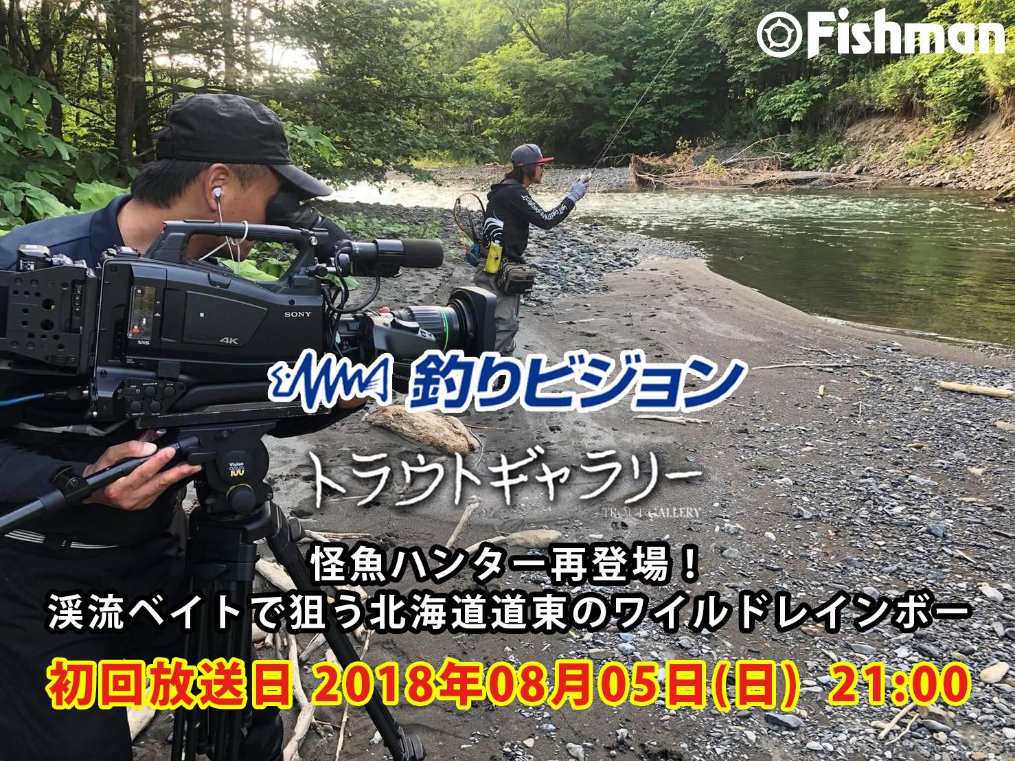 只今、代表赤塚が釣りビジョンのロケで北海道、渚滑川水系にてワイルドレインボーを狙っております!