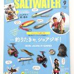 SALTWATER 9月号にビームス クローラ 8.3L+・9.2L+が紹介されています。
