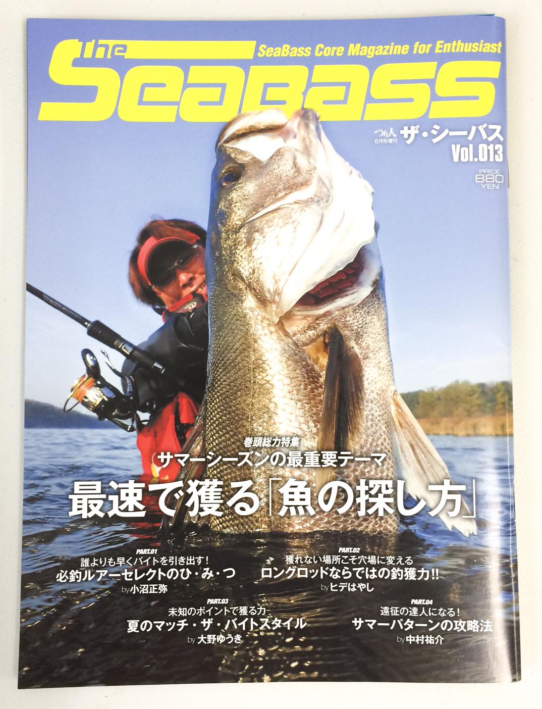 現在発売中の『The SeaBass Vol.013』にBeams CRAWLA9.2L+が紹介されています。