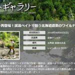 いよいよ明日放送!『怪魚ハンター再登場!渓流ベイトで狙う北海道道東のワイルドレインボー』