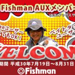 2018 Fishman AUX募集のご案内