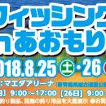 【再告知】4年に一度の青森でのフィッシングショー!!Fishman初参加です!!