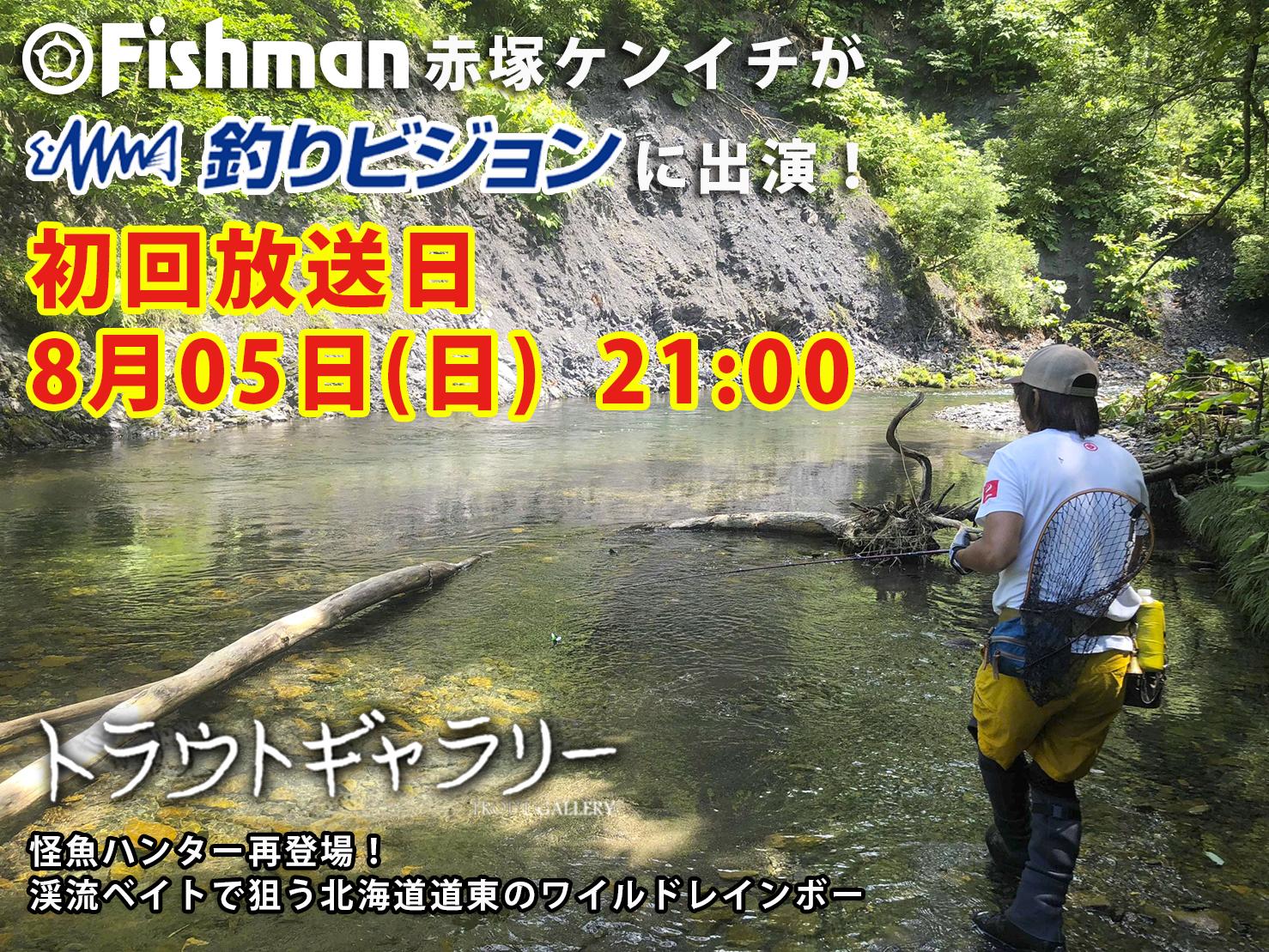 8月5日 21時の釣りビジョン トラウトギャラリーにFishman赤塚ケンイチが出演します!