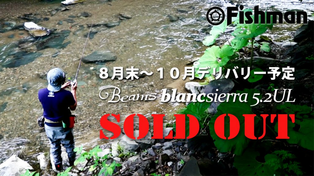 Beams blancsierra5.2UL完売