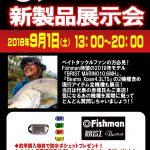 9月1日(土)キャスティング横浜磯子店様にてFishman新製品展示会を開催致します。