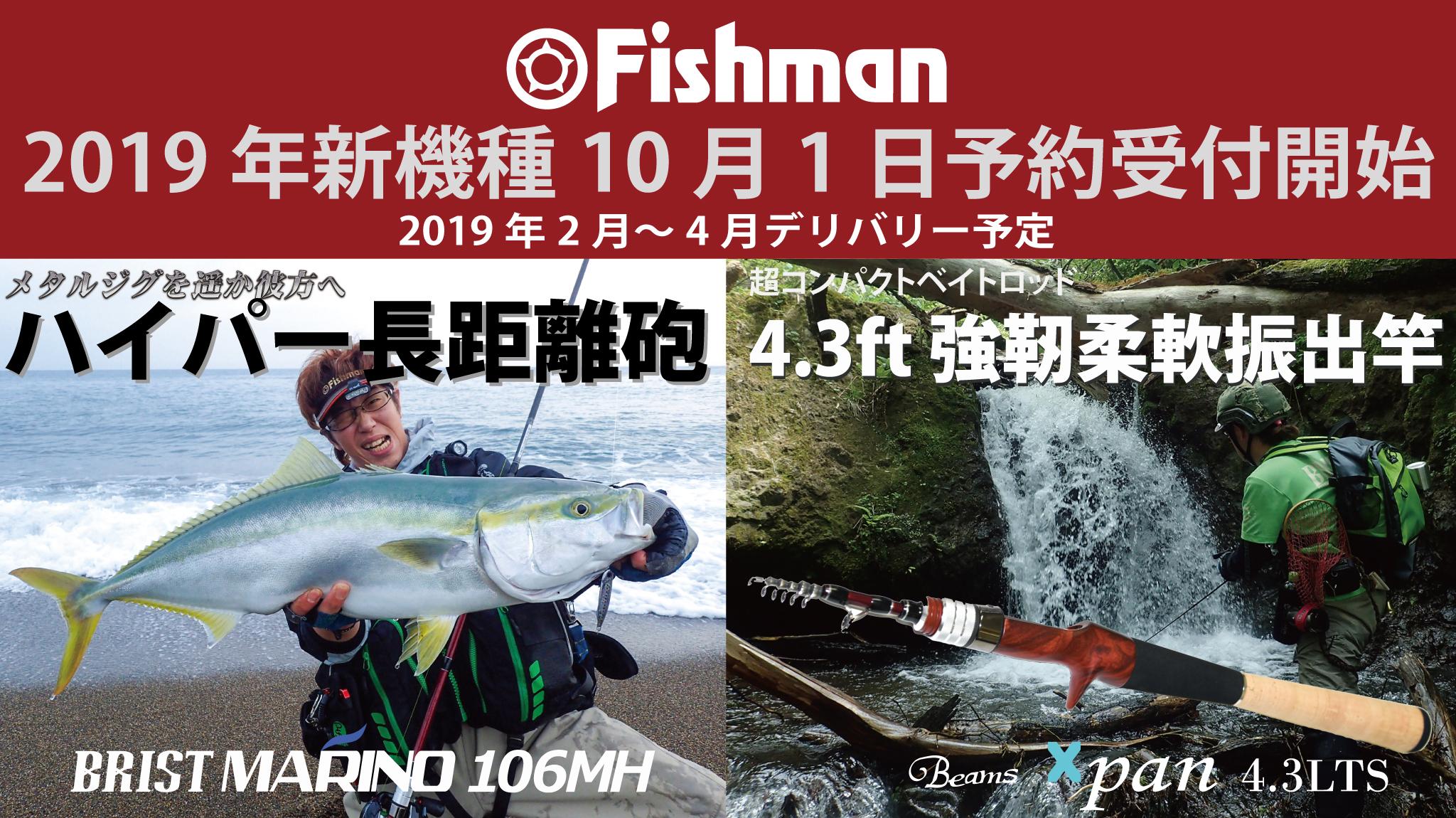 2019年 Fishman 新製品情報公開!!