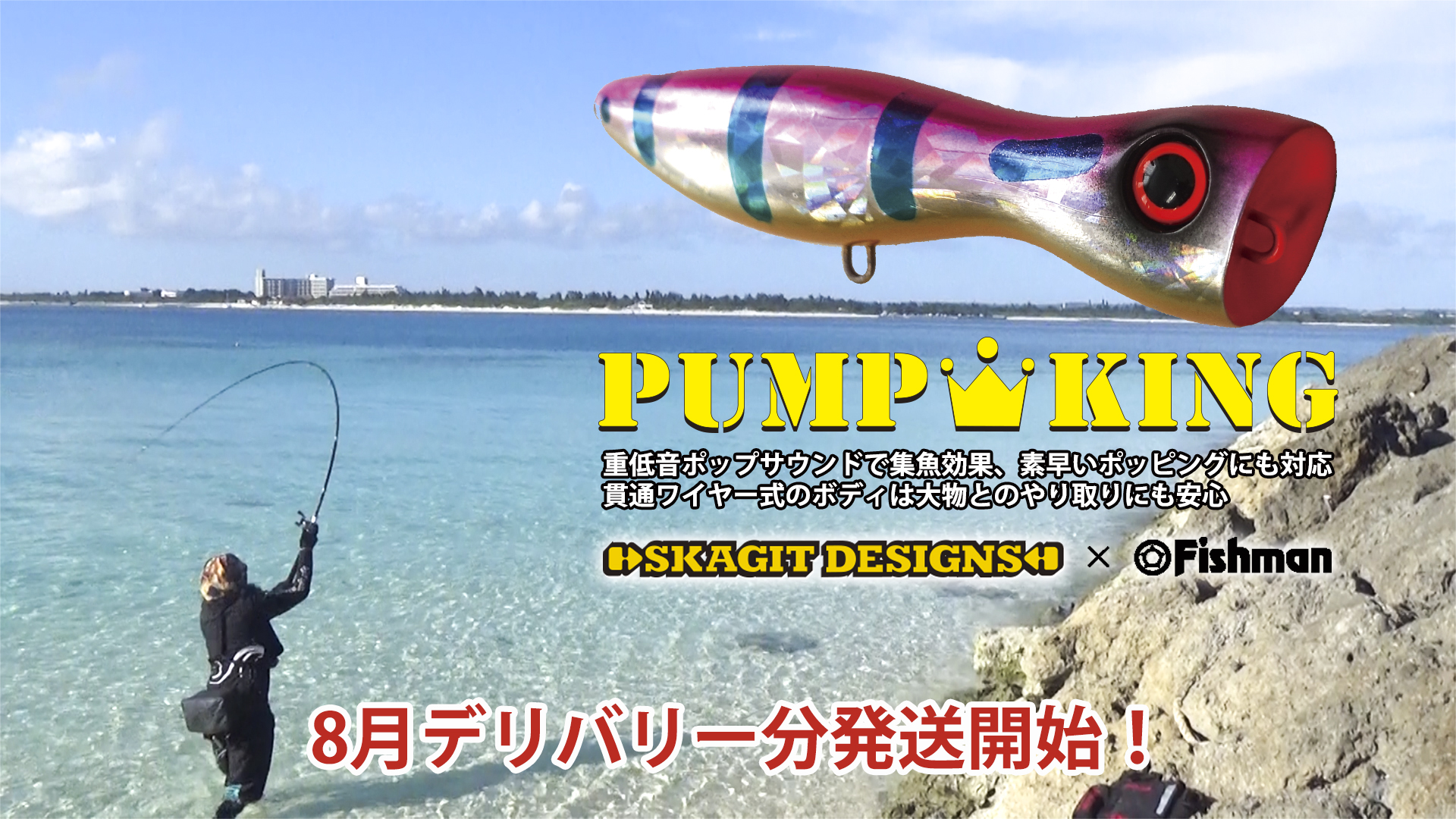 スカジットデザインズ「パンプキン(PUMP KING)」のFishmanオリジナルカラー8月デリバリー分発送開始!