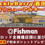 本日、タックルベリー酒田店が移転リニューアルオープン!