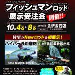 10月4日(木)~8日(月)上州屋金沢金石店様にてFishman展示受注会を開催致します。