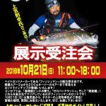 10月21日(日)キャスティング福岡店様にてFishman展示受注会を開催致します。