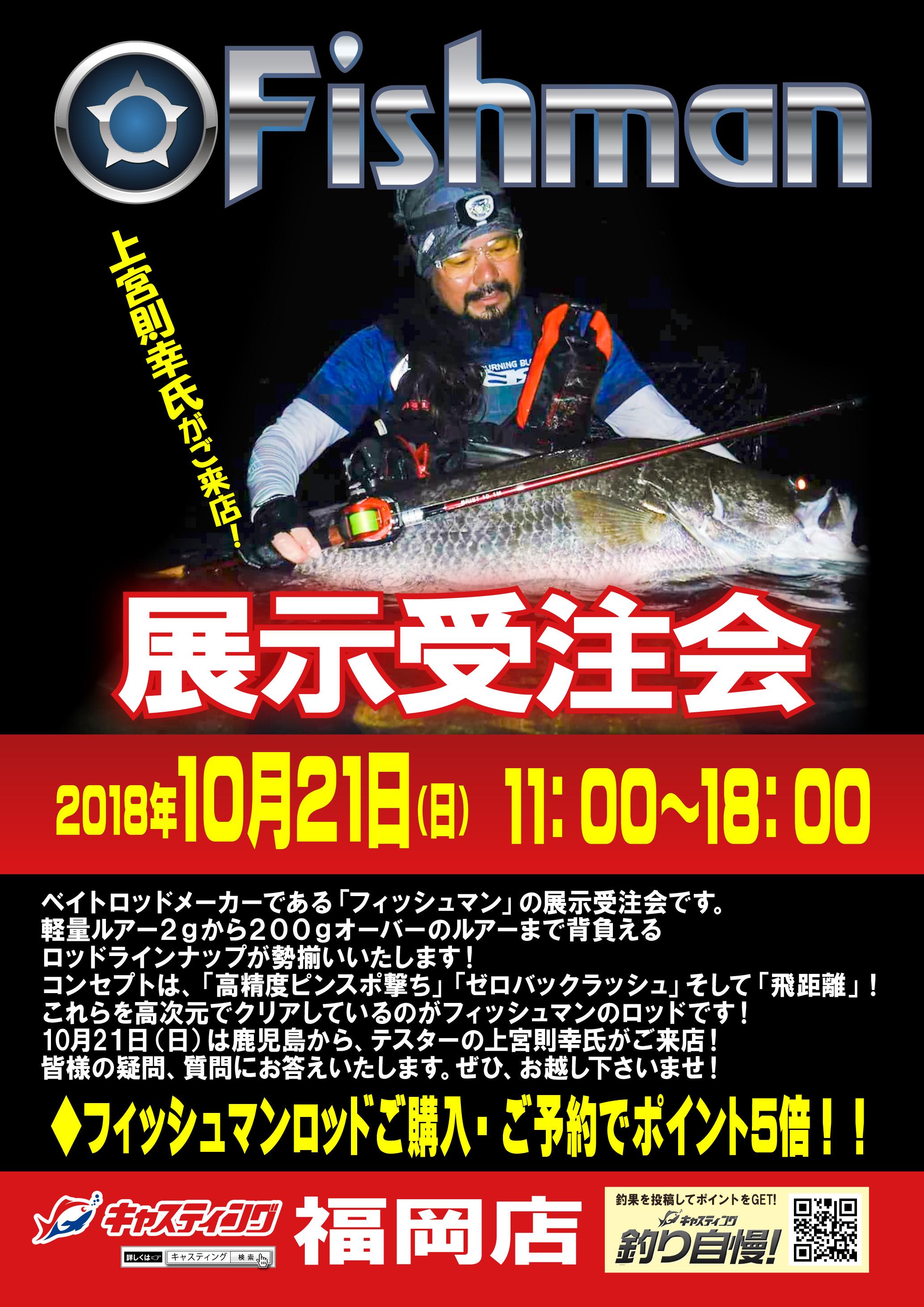 【再告知】10月21日(日)キャスティング福岡店様にてFishman展示受注会を開催致します。