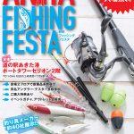 10月7日(日)秋田フィッシングフェスタにFishmanも出展させて頂きます!!