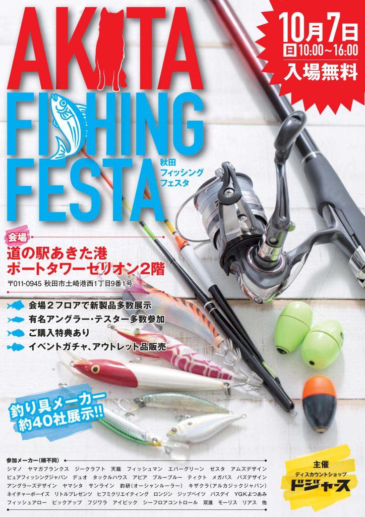 AKITA FISHING FES