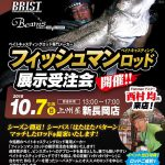 10月7日(日)上州屋 新長岡店様にてFishman展示受注会を開催致します。