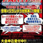 10/27(土)~28(日)山本釣具店シーバスパーティー2018にFishmanも出展させて頂きます!!