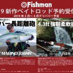 2019年 Fishman 新製品釣竿いよいよ予約スタートです!!!