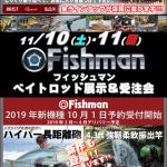 【再告知】Fishman展示受注会情報!11/10(土)~11(日)上州屋浜松店様にて開催!!