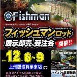 上州屋滋賀栗東店様にてFishman展示受注会を開催致します!