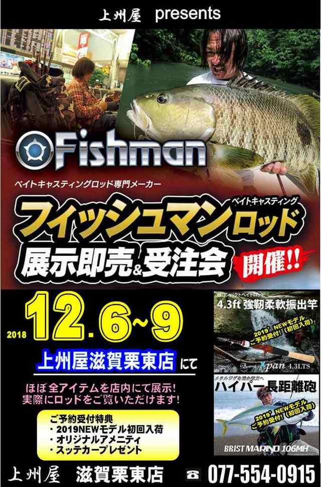上州屋滋賀栗東店 Fishman展示受注会