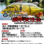 【Fishman試投展示受注会情報】11/18(日) WILD-1印西ビッグホップ店主催で実施!!