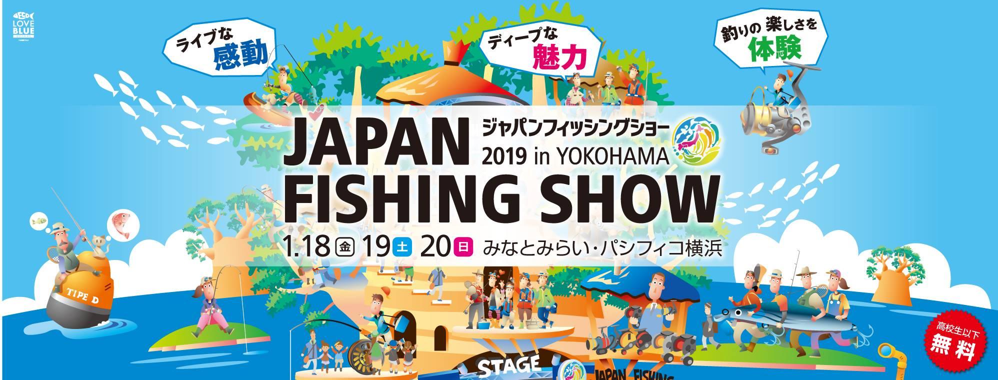ジャパンフィッシングショー2019 ‒ in YOKOHAMA ‒に出店します!