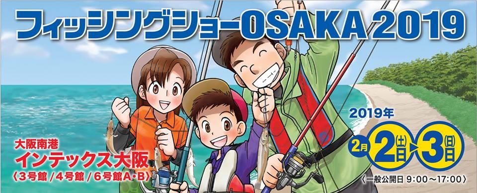 フィッシングショーOSAKA2019に出店します!
