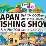 ジャパンフィッシングショー2019へのご来場、またFishmanブースへお越し頂きありがとうございました!