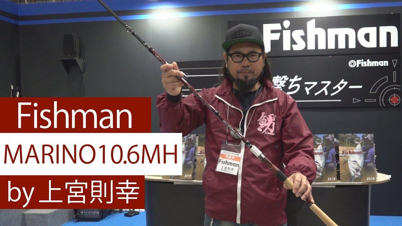 BRIST MARINO10.6MH【マリノ10.6MH】2月下旬頃より発送開始!!