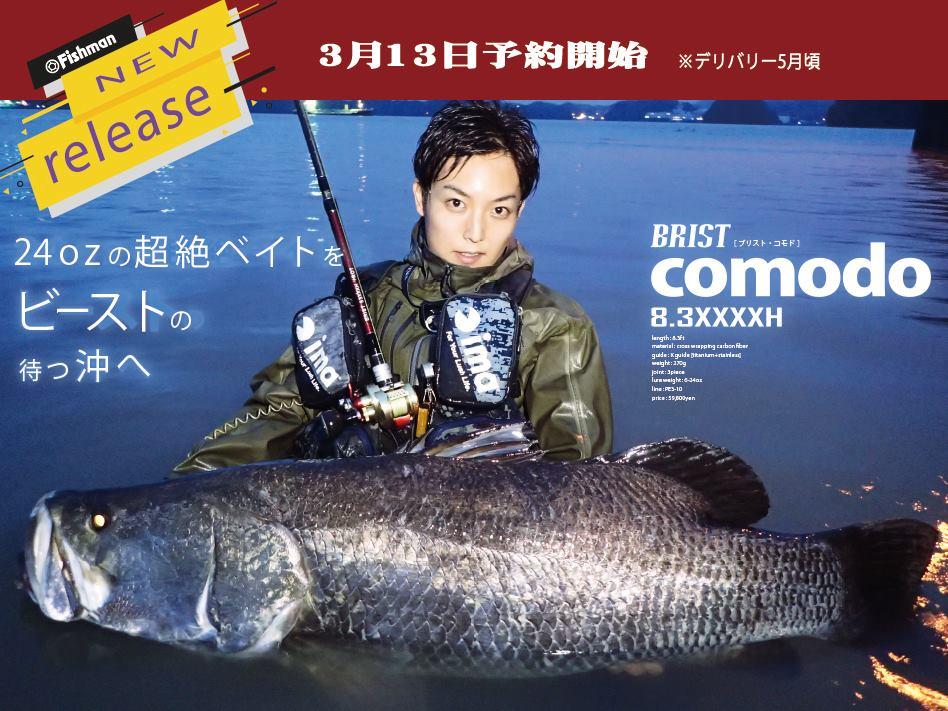 ☆Fishman2019年夏モデル商品情報公開☆