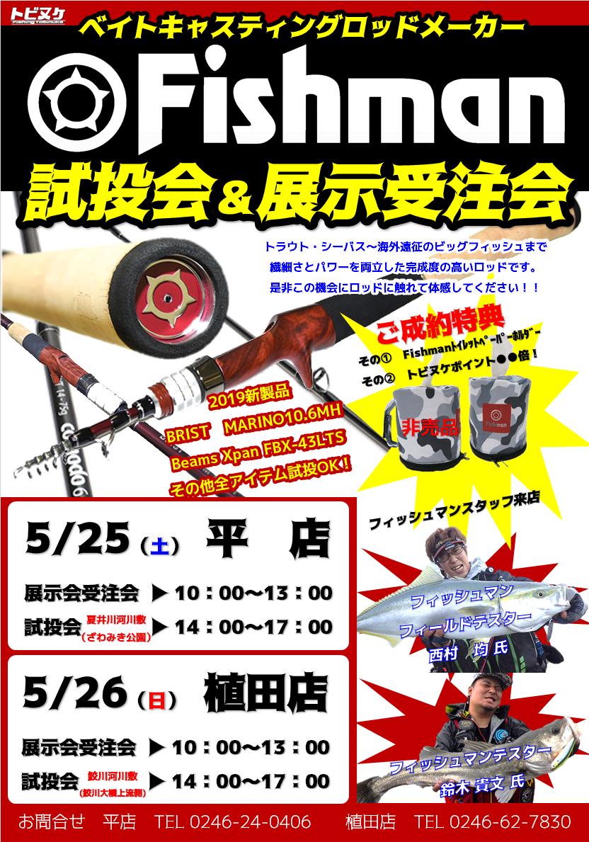 5/25~26 トビヌケ平店・植田店試投会&展示受注会