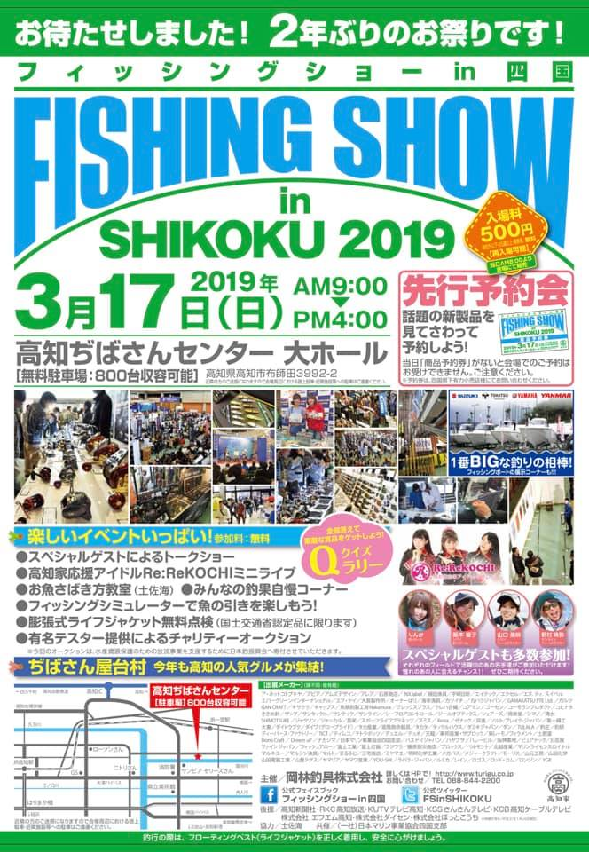 フィッシングショー in四国2019