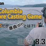 『Fishman TV トラベルロッドBC4 8.3XXXH(4ps)で南米・コロンビアのオフショアキャスティングゲーム。』を公開しました!