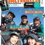 SALTWATER2019年4月号に「BRISTMARINO10.6MH」が紹介されています