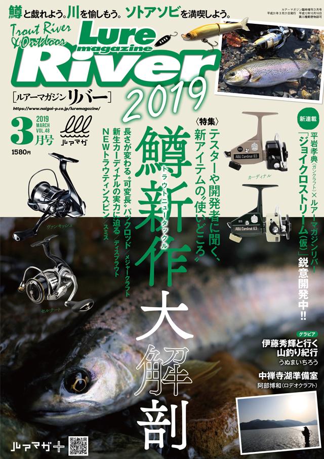 ルアーマガジン リバー2019年3月号にジャパンフィッシングショーレポートとBeamsXpan4.3LTSが紹介されています