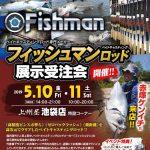5月10日(金)・11日(土) 上州屋 池袋店様にてFishman展示受注会を開催いたします。