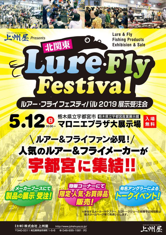 5/12 北関東ルアー・フライフェスティバル2019展示受注会