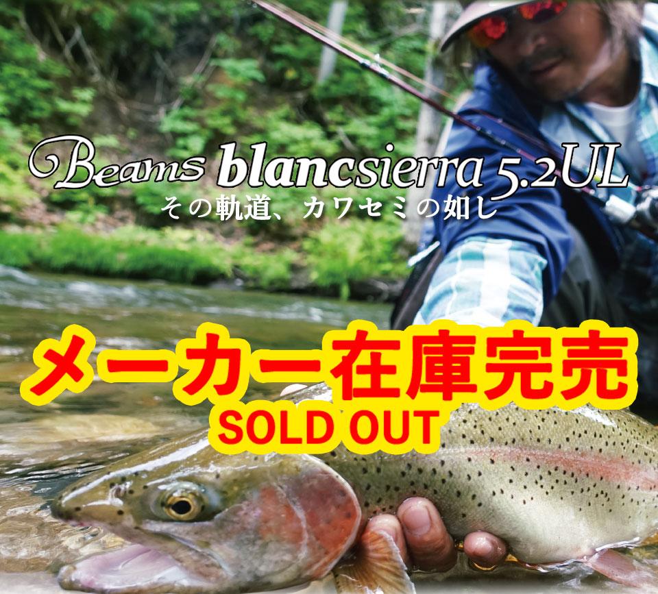 Beams blancsierra 5.2UL(ビームスブランシエラ)のメーカー在庫が完売致しました。