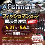 4月27日(土)~5月6日(月・祝) 上州屋 酒田店様にてFishman展示受注会を開催いたします。