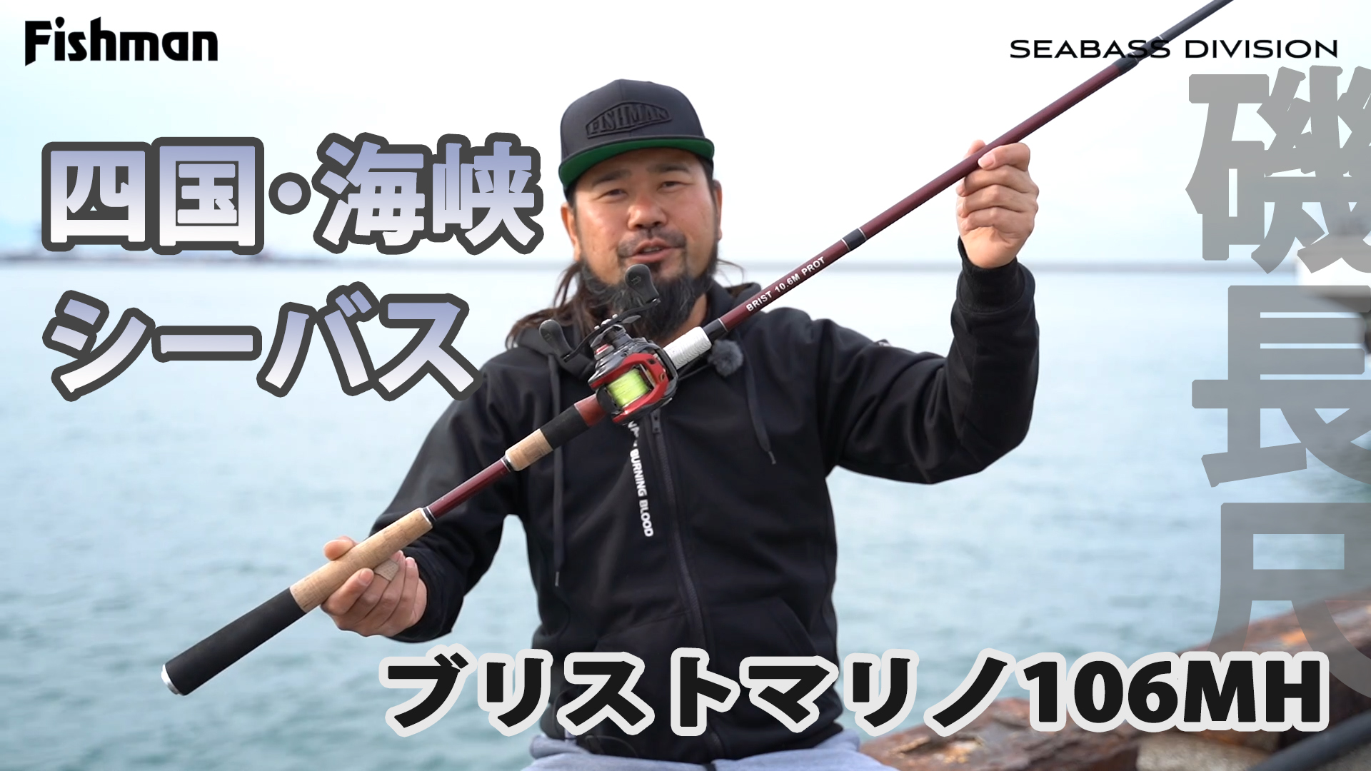 Fishman TVseabass division3 冬の四国・海峡シーバスフィッシングをアップしました!