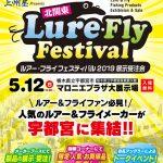 上州屋プレゼンツ・北関東ルアー・フライフェスティバル2019にFishmanも出店致します!