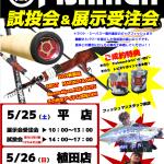 5月25日(土)・26(日)トビヌケ平店様・植田店様にてFishmanロッド試投会&展示受注会を開催致します。